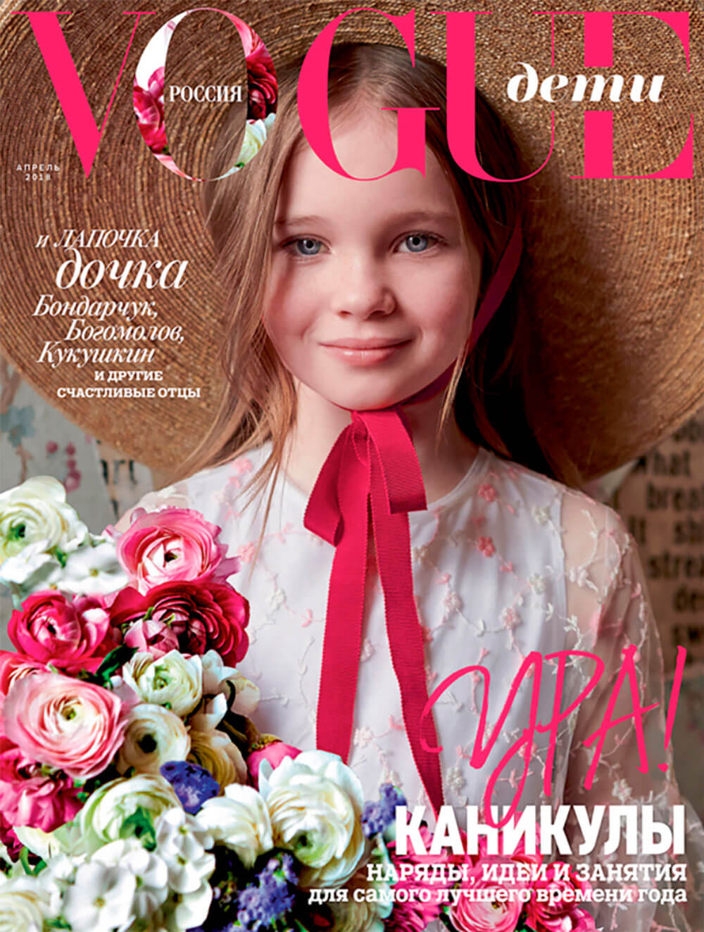 Grevi cover Vogue russia
